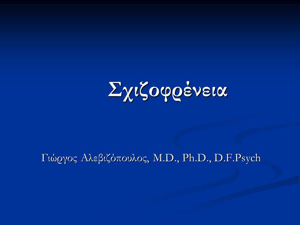 Σχιζοφρένεια: Σχιζοφρένεια: Μια σοβαρή ψυχική διαταραχή, η οποία χαρακτηρίζεται από: Μια σοβαρή ψυχική διαταραχή, η οποία χαρακτηρίζεται από: Παραληρητικές ιδέες (διώξεως, ελέγχου) Παραληρητικές ιδέες (διώξεως, ελέγχου) Ψευδαισθήσεις (κυρίως ακουστικές) Ψευδαισθήσεις (κυρίως ακουστικές) Παράδοξη συμπεριφορά (απομόνωση συναισθηματική απόσυρση) Παράδοξη συμπεριφορά (απομόνωση συναισθηματική απόσυρση) Ασυναρτησία στο λόγο Ασυναρτησία στο λόγο