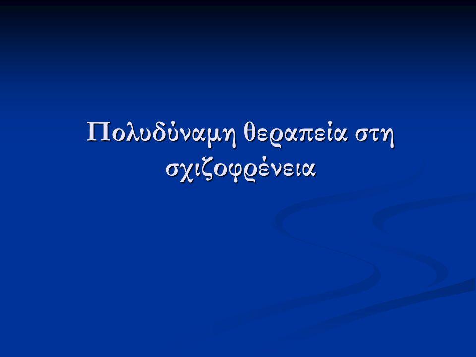 Πολυδύναμη θεραπεία στη σχιζοφρένεια