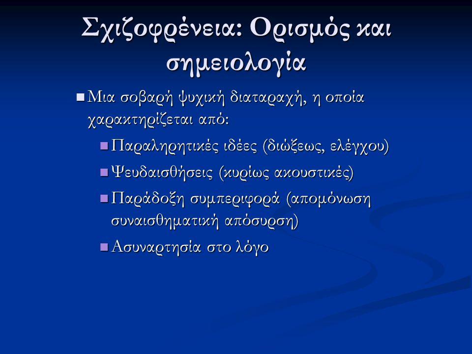 Σχιζοφρένεια: Ορισμός και σημειολογία Μια σοβαρή ψυχική διαταραχή, η οποία χαρακτηρίζεται από: Μια σοβαρή ψυχική διαταραχή, η οποία χαρακτηρίζεται από