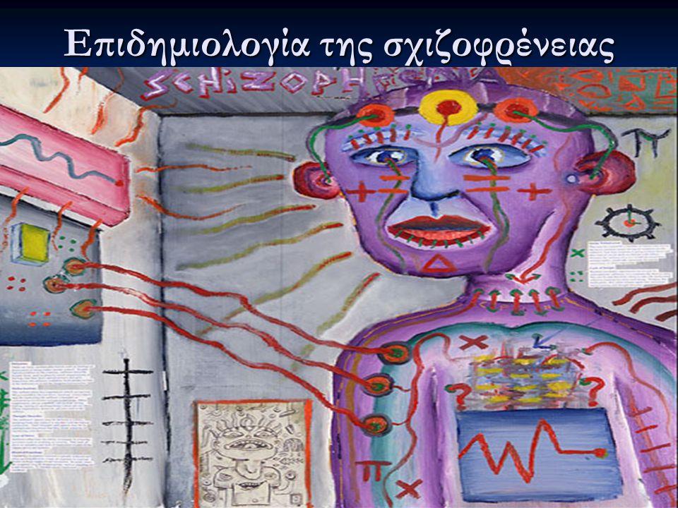 Επιδημιολογικά στοιχεία σχετικά με τη σχιζοφρένεια Γενικά είναι αποδεκτό ότι η επίπτωση της σχιζοφρένειας είναι περίπου 1% σε παγκόσμιο επίπεδο: Γενικά είναι αποδεκτό ότι η επίπτωση της σχιζοφρένειας είναι περίπου 1% σε παγκόσμιο επίπεδο: WHO μελέτη 10 εθνών WHO μελέτη 10 εθνών 8 κέντρα (7 έθνη).