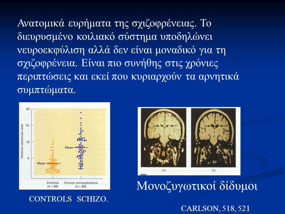 Ανατομικά ευρήματα της σχιζοφρένειας. Το διευρυσμένο κοιλιακό σύστημα υποδηλώνει νευροεκφύλιση αλλά δεν είναι μοναδικό για τη σχιζοφρένεια. Είναι πιο