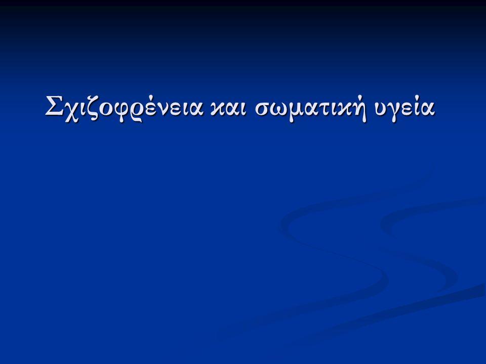 Σχιζοφρένεια: Διαταραχή νευροεκφύλισης (I) .