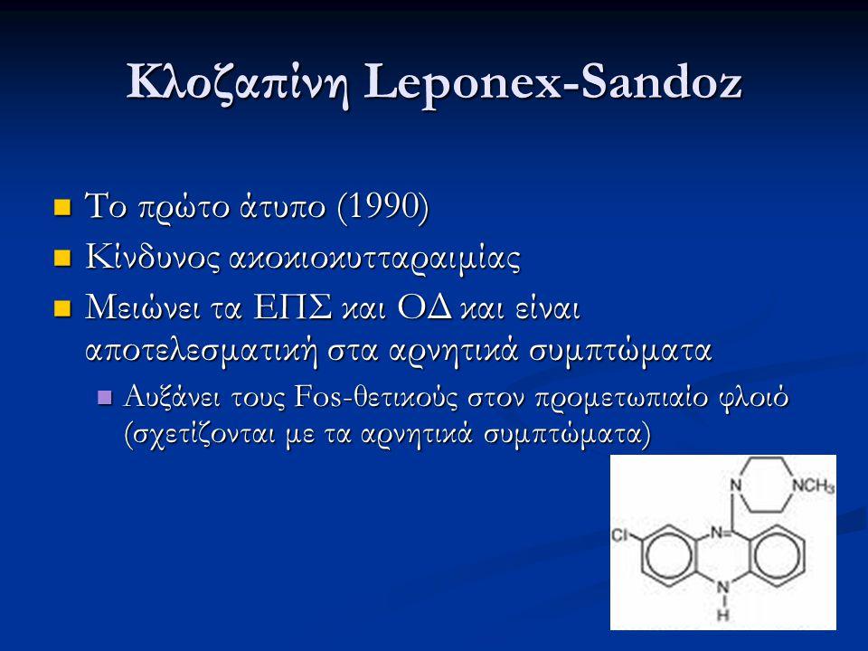 Κλοζαπίνη Leponex-Sandoz Το πρώτο άτυπο (1990) Το πρώτο άτυπο (1990) Κίνδυνος ακοκιοκυτταραιμίας Κίνδυνος ακοκιοκυτταραιμίας Μειώνει τα ΕΠΣ και ΟΔ και