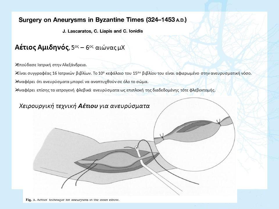 Αέτιος Αμιδηνός, 5 ος – 6 ος αιώνας μΧ  Σπούδασε Ιατρική στην Αλεξάνδρεια.  Είναι συγγραφέας 16 Ιατρικών βιβλίων. Το 10 ο κεφάλαιο του 15 ου βιβλίου