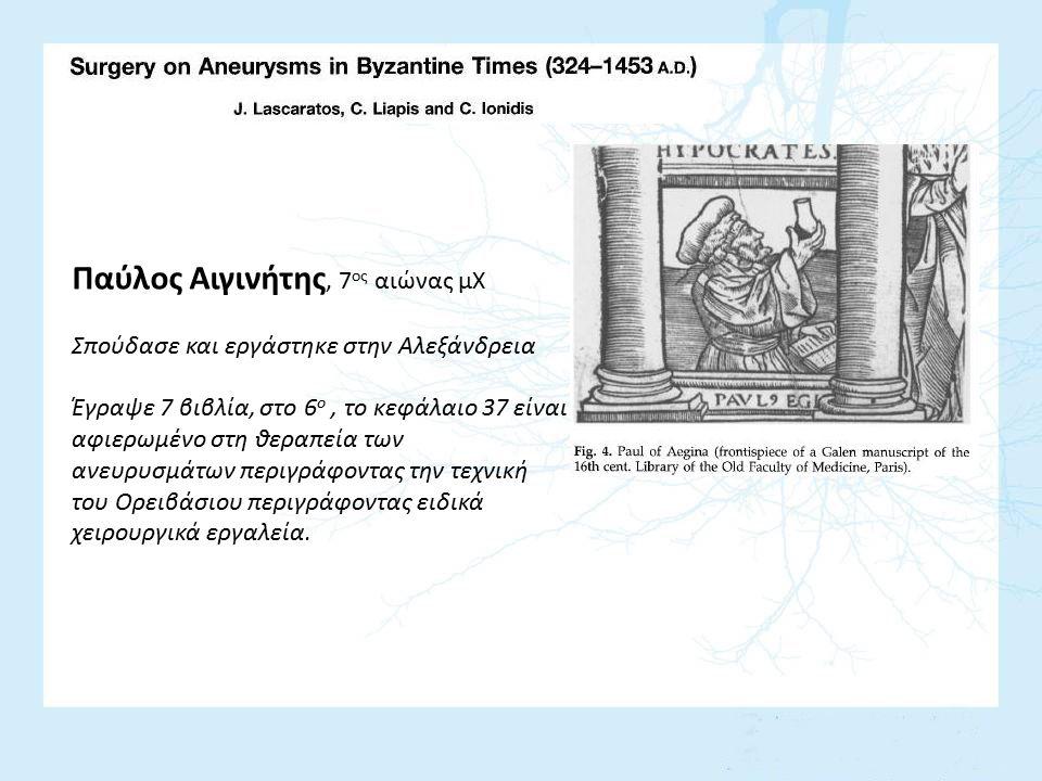 Παύλος Αιγινήτης, 7 ος αιώνας μΧ Σπούδασε και εργάστηκε στην Αλεξάνδρεια Έγραψε 7 βιβλία, στο 6 ο, το κεφάλαιο 37 είναι αφιερωμένο στη θεραπεία των αν