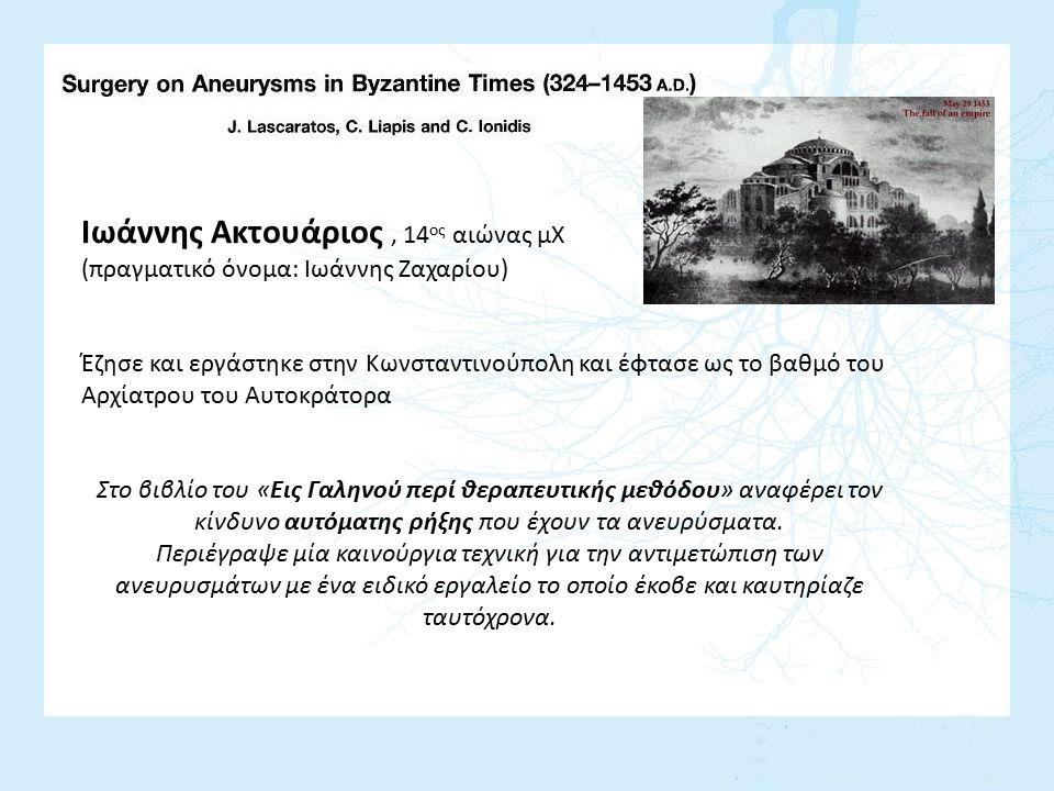 Ιωάννης Ακτουάριος, 14 ος αιώνας μΧ (πραγματικό όνομα: Ιωάννης Ζαχαρίου) Έζησε και εργάστηκε στην Κωνσταντινούπολη και έφτασε ως το βαθμό του Αρχίατρο