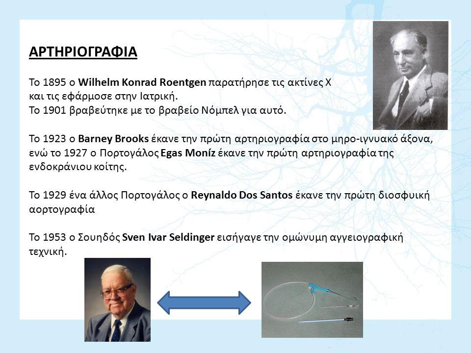ΑΡΤΗΡΙΟΓΡΑΦΙΑ Το 1895 ο Wilhelm Konrad Roentgen παρατήρησε τις ακτίνες Χ και τις εφάρμοσε στην Ιατρική. Το 1901 βραβεύτηκε με το βραβείο Νόμπελ για αυ