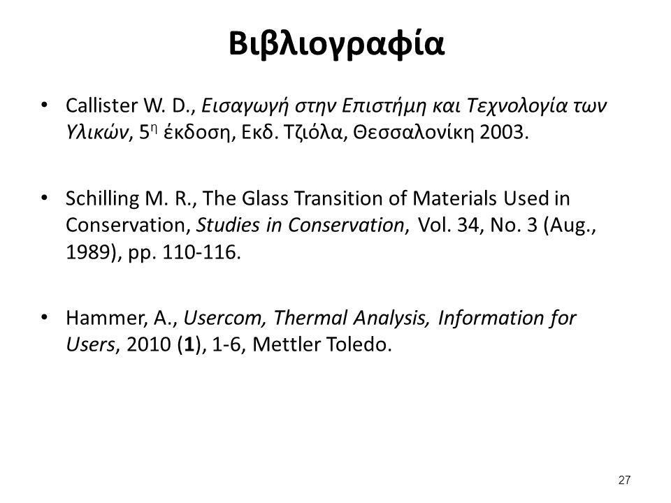 Βιβλιογραφία Callister W. D., Εισαγωγή στην Επιστήμη και Τεχνολογία των Υλικών, 5 η έκδοση, Εκδ. Τζιόλα, Θεσσαλονίκη 2003. Schilling M. R., The Glass