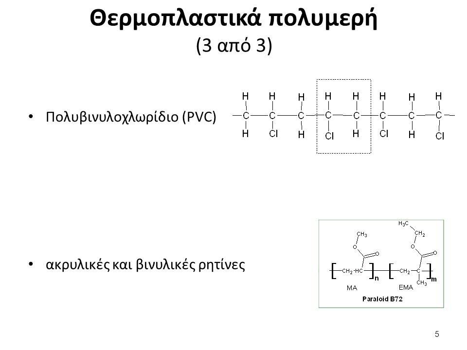 Θερμοσκληραινόμενα πολυμερή (1 από 2) Τα θερμοσκληραινόμενα πολυμερή γίνονται μονίμως σκληρά όταν θερμανθούν σε κάποια συγκεκριμένη θερμοκρασία.
