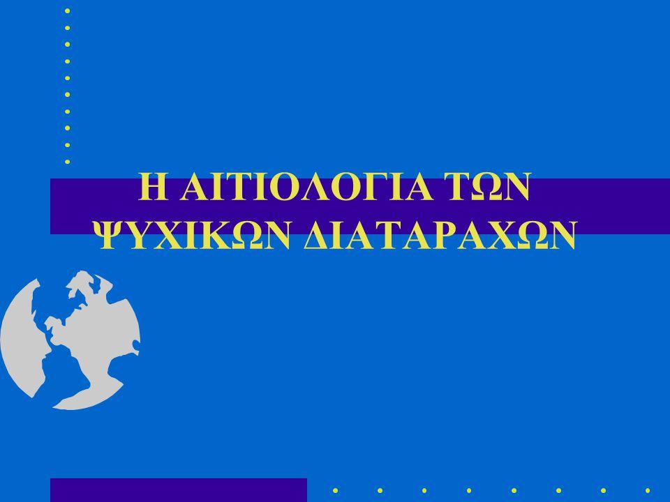 Η ΑΙΤΙΟΛΟΓΙΑ ΤΩΝ ΨΥΧΙΚΩΝ ΔΙΑΤΑΡΑΧΩΝ