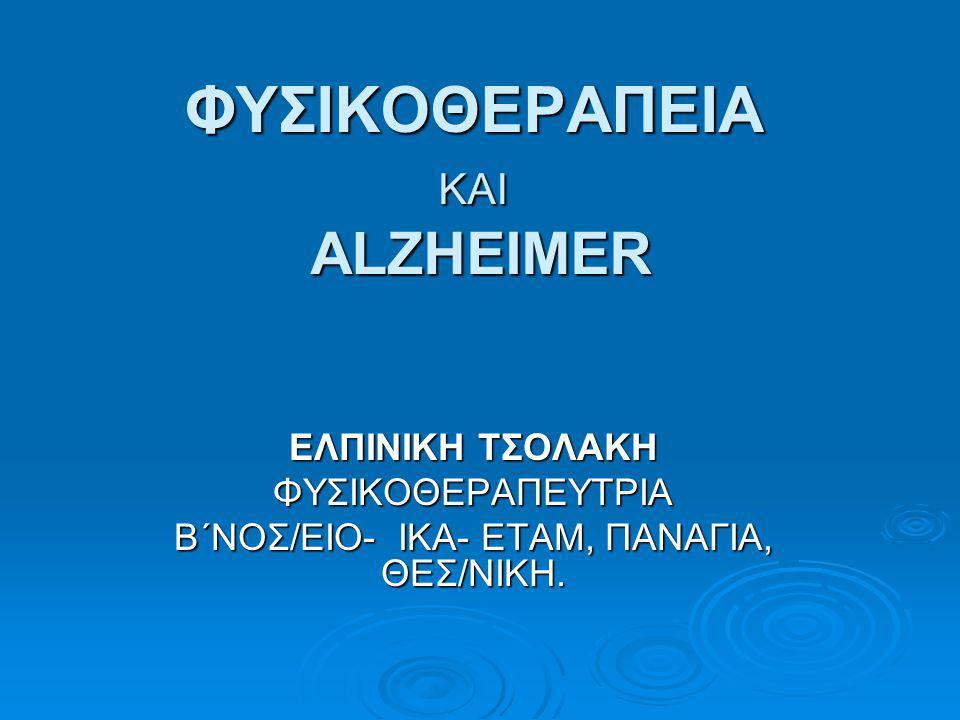  Σήμερα,η άνοια τύπου ALZHEIMER (ΑΤΑ) είναι μια πολύ συχνή μορφή άνοιας.