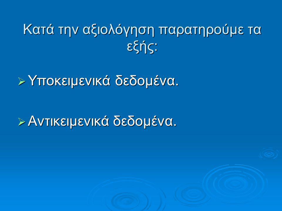 ΦΥΣΙΚΟΘΕΡΑΠΕΥΤΙΚΗ ΠΑΡΕΜΒΑΣΗ