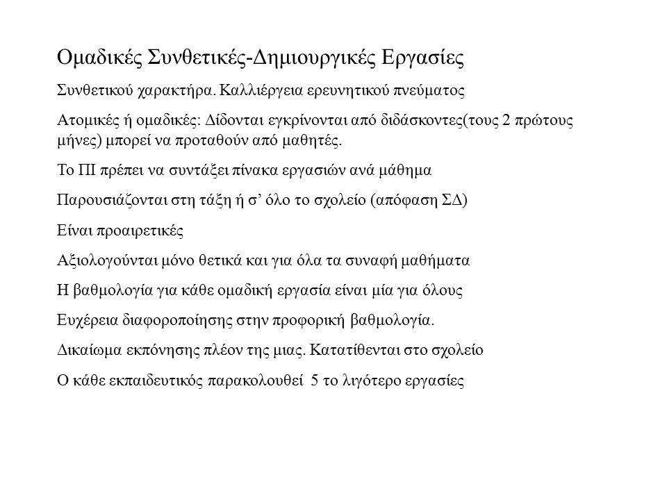 Ομαδικές Συνθετικές-Δημιουργικές Εργασίες Συνθετικού χαρακτήρα.