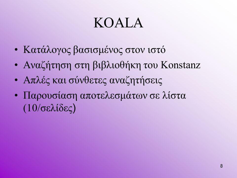 9 Πείραμα (1) Σύγκριση MedioVis με το σύστημα KOALA 24 φοιτητές (όχι της επιστήμης των Η/Υ) Με στόχους: Σύγκριση χρόνου εκτέλεσης των αναζητήσεων ( ερωτηματολόγιο SUS ) Υποκειμενική εκτίμηση των χρηστών ( Ερωτηματολόγιο Attrakdiff )