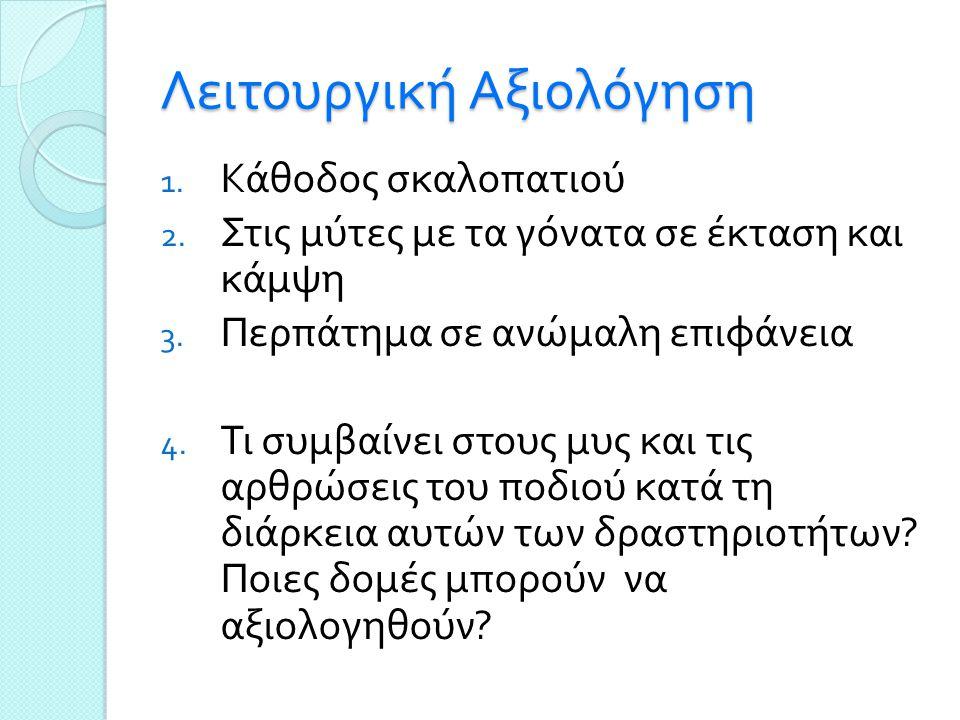 Λειτουργική Αξιολόγηση 1.Κάθοδος σκαλοπατιού 2. Στις μύτες με τα γόνατα σε έκταση και κάμψη 3.