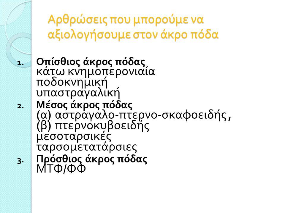 Παρατήρηση  Κοιλοποδία – υψηλή ποδική καμάρα.Μπορεί να έχει νευρολογική ή ιδιοπαθή αιτιολογία.