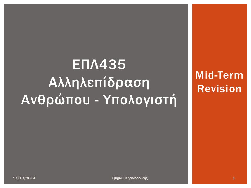 Mid-Term Revision ΕΠΛ435 Αλληλεπίδραση Ανθρώπου - Υπολογιστή 17/10/2014Τμήμα Πληροφορικής 1