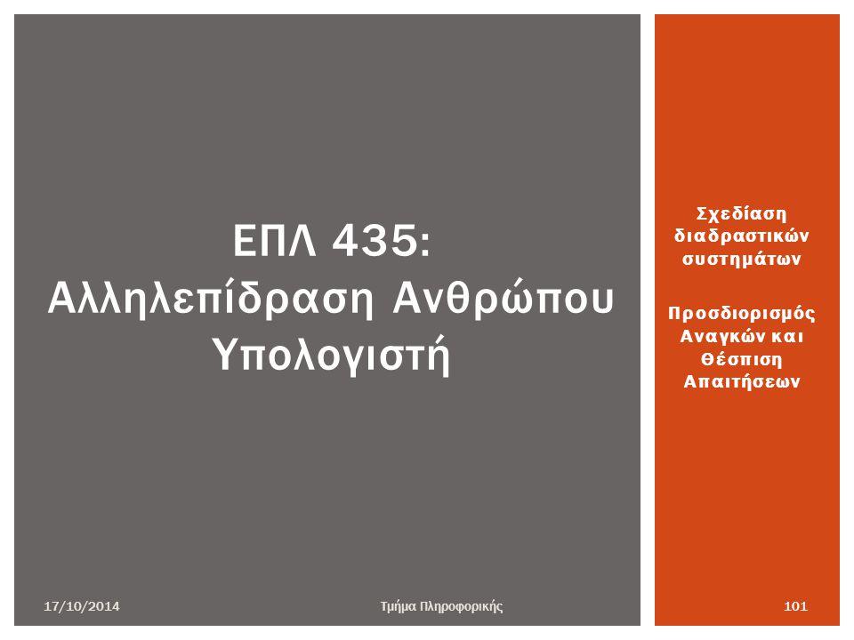 Σχεδίαση διαδραστικών συστημάτων Προσδιορισμός Αναγκών και Θέσπιση Απαιτήσεων ΕΠΛ 435: Αλληλεπίδραση Ανθρώπου Υπολογιστή 17/10/2014Τμήμα Πληροφορικής