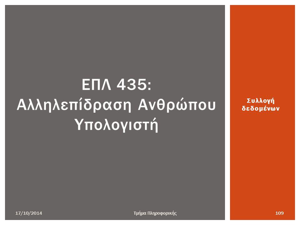 Συλλογή δεδομένων ΕΠΛ 435: Αλληλεπίδραση Ανθρώπου Υπολογιστή 17/10/2014Τμήμα Πληροφορικής 109
