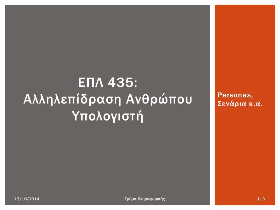 Personas, Σενάρια κ.α. ΕΠΛ 435: Αλληλεπίδραση Ανθρώπου Υπολογιστή 17/10/2014Τμήμα Πληροφορικής 113