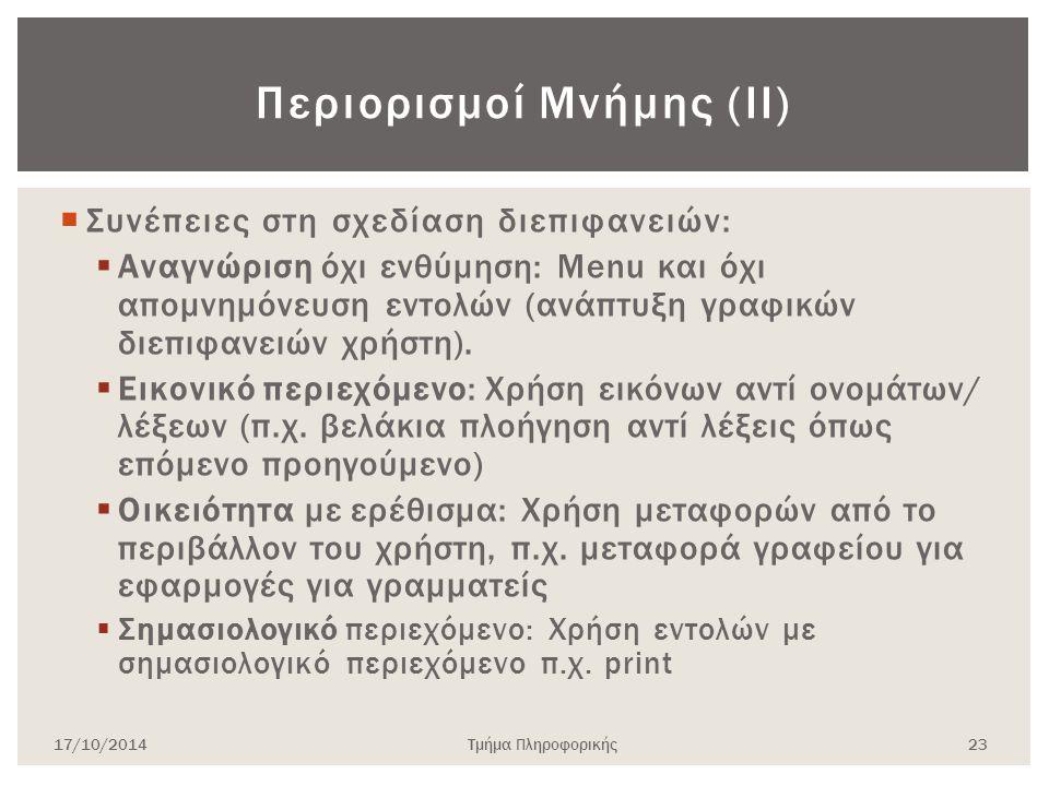 Περιορισμοί Μνήμης (ΙΙ)  Συνέπειες στη σχεδίαση διεπιφανειών:  Αναγνώριση όχι ενθύμηση: Menu και όχι απομνημόνευση εντολών (ανάπτυξη γραφικών διεπιφ