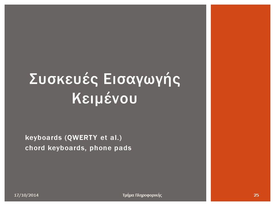 Συσκευές Εισαγωγής Κειμένου keyboards (QWERTY et al.) chord keyboards, phone pads 17/10/2014Τμήμα Πληροφορικής 25
