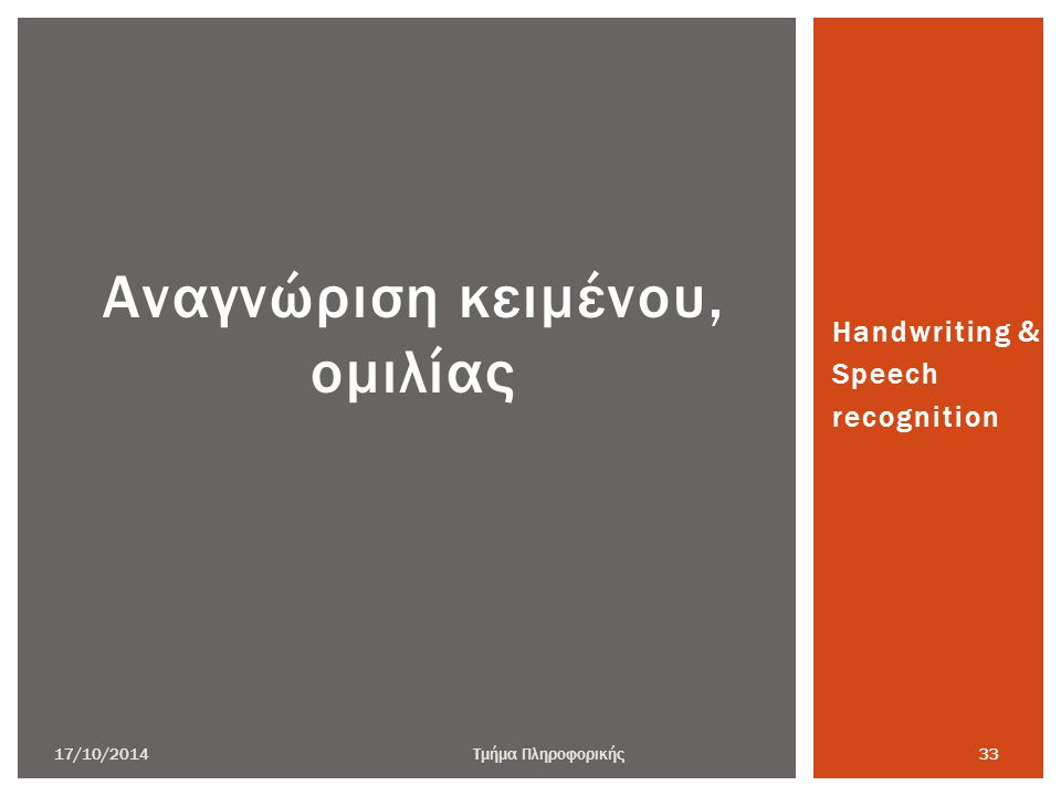 Αναγνώριση κειμένου, ομιλίας Handwriting & Speech recognition 17/10/2014Τμήμα Πληροφορικής 33