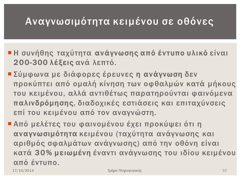 Αναγνωσιμότητα κειμένου σε οθόνες  Η συνήθης ταχύτητα ανάγνωσης από έντυπο υλικό είναι 200-300 λέξεις ανά λεπτό.  Σύμφωνα με διάφορες έρευνες η ανάγ