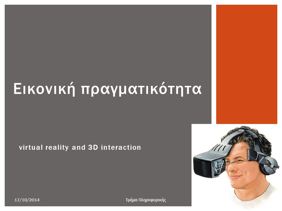 Εικονική πραγματικότητα virtual reality and 3D interaction 17/10/2014Τμήμα Πληροφορικής 40
