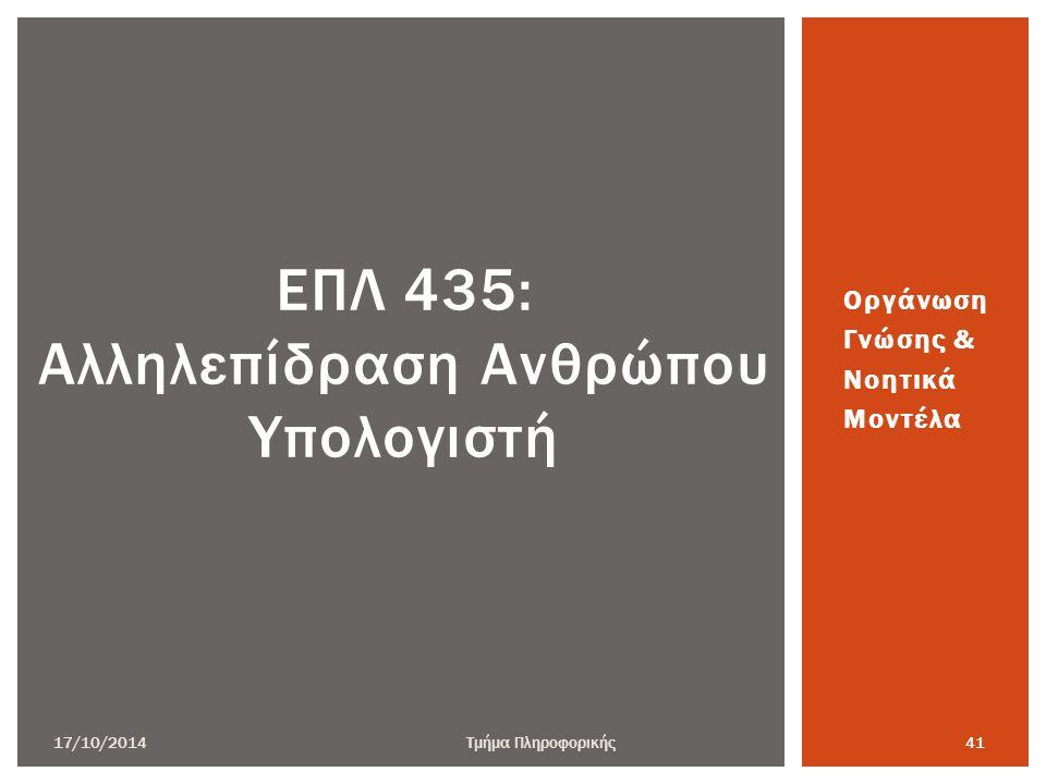 ΕΠΛ 435: Αλληλεπίδραση Ανθρώπου Υπολογιστή Οργάνωση Γνώσης & Νοητικά Μοντέλα 17/10/2014Τμήμα Πληροφορικής 41