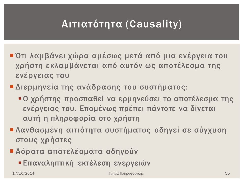 Αιτιατότητα (Causality)  Ότι λαμβάνει χώρα αμέσως μετά από μια ενέργεια του χρήστη εκλαμβάνεται από αυτόν ως αποτέλεσμα της ενέργειας του  Διερμηνεί