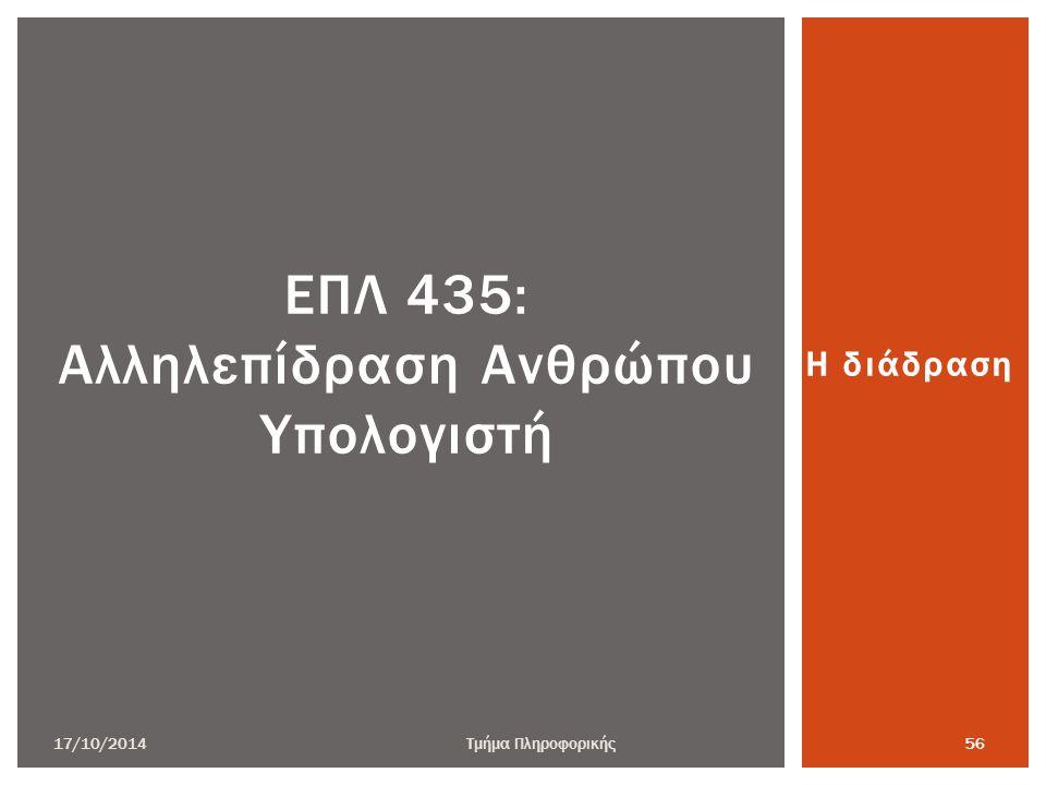 Η διάδραση ΕΠΛ 435: Αλληλεπίδραση Ανθρώπου Υπολογιστή 17/10/2014Τμήμα Πληροφορικής 56