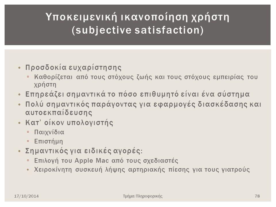 Προσδοκία ευχαρίστησης ▫ Καθορίζεται από τους στόχους ζωής και τους στόχους εμπειρίας του χρήστη Επηρεάζει σημαντικά το πόσο επιθυμητό είναι ένα σύστη