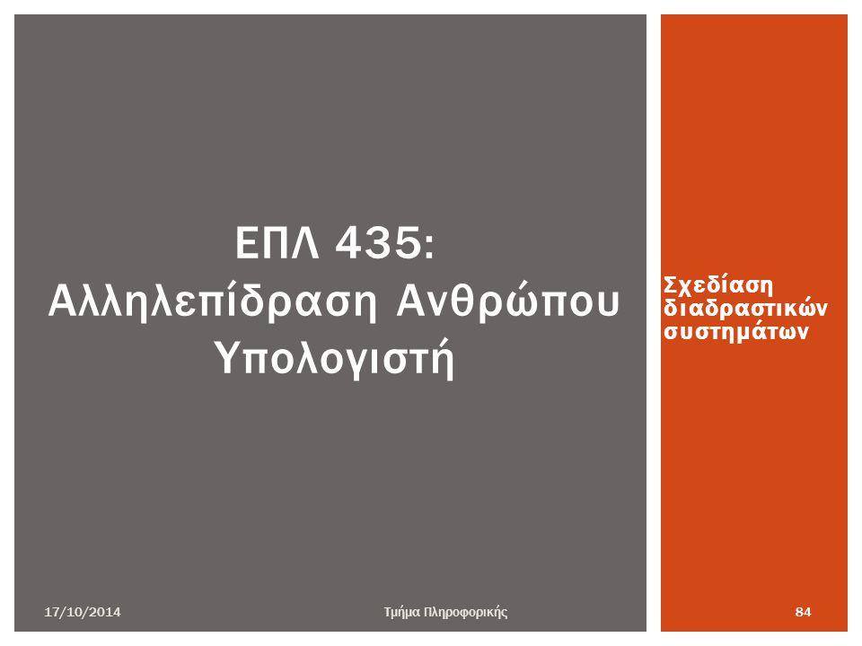 Σχεδίαση διαδραστικών συστημάτων ΕΠΛ 435: Αλληλεπίδραση Ανθρώπου Υπολογιστή 17/10/2014Τμήμα Πληροφορικής 84