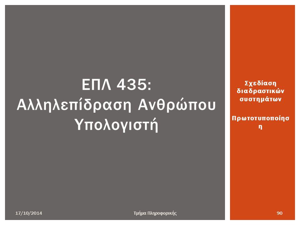 Σχεδίαση διαδραστικών συστημάτων Πρωτοτυποποίησ η ΕΠΛ 435: Αλληλεπίδραση Ανθρώπου Υπολογιστή 17/10/2014Τμήμα Πληροφορικής 90