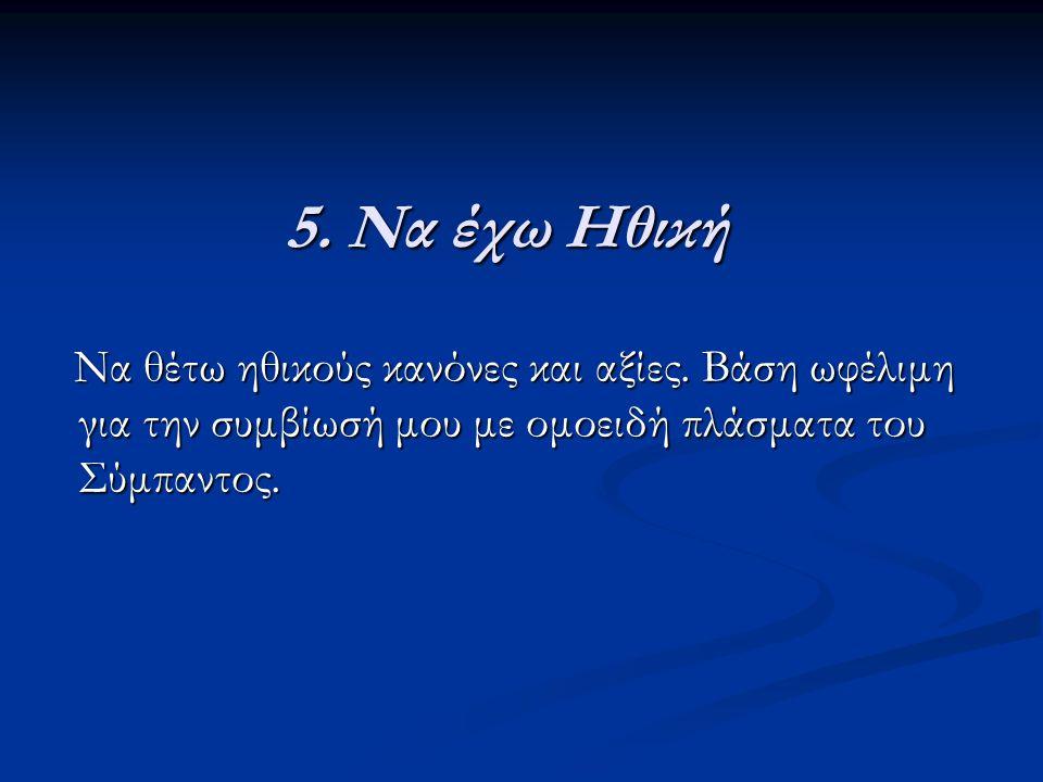 5.Να έχω Ηθική Να θέτω ηθικούς κανόνες και αξίες.