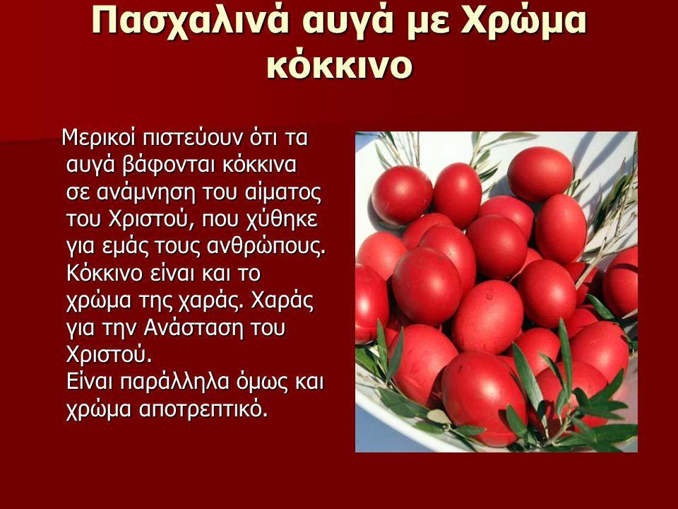 Πασχαλινά αυγά με Χρώμα κόκκινο Μερικοί πιστεύουν ότι τα αυγά βάφονται κόκκινα σε ανάμνηση του αίματος του Χριστού, που χύθηκε για εμάς τους ανθρώπους