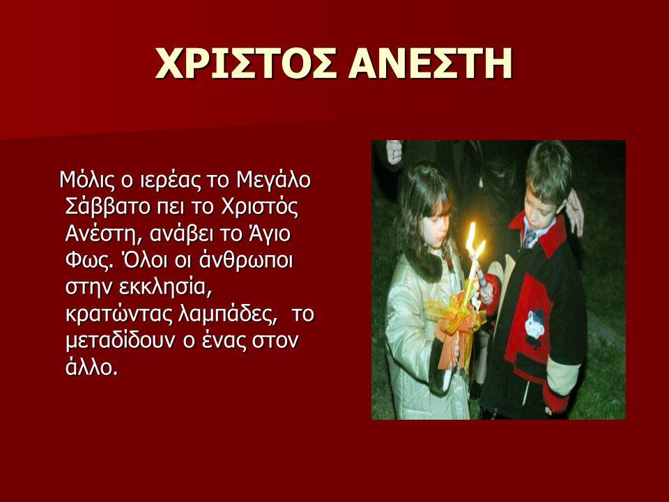 ΧΡΙΣΤΟΣ ΑΝΕΣΤΗ Μόλις ο ιερέας το Μεγάλο Σάββατο πει το Χριστός Ανέστη, ανάβει το Άγιο Φως. Όλοι οι άνθρωποι στην εκκλησία, κρατώντας λαμπάδες, το μετα