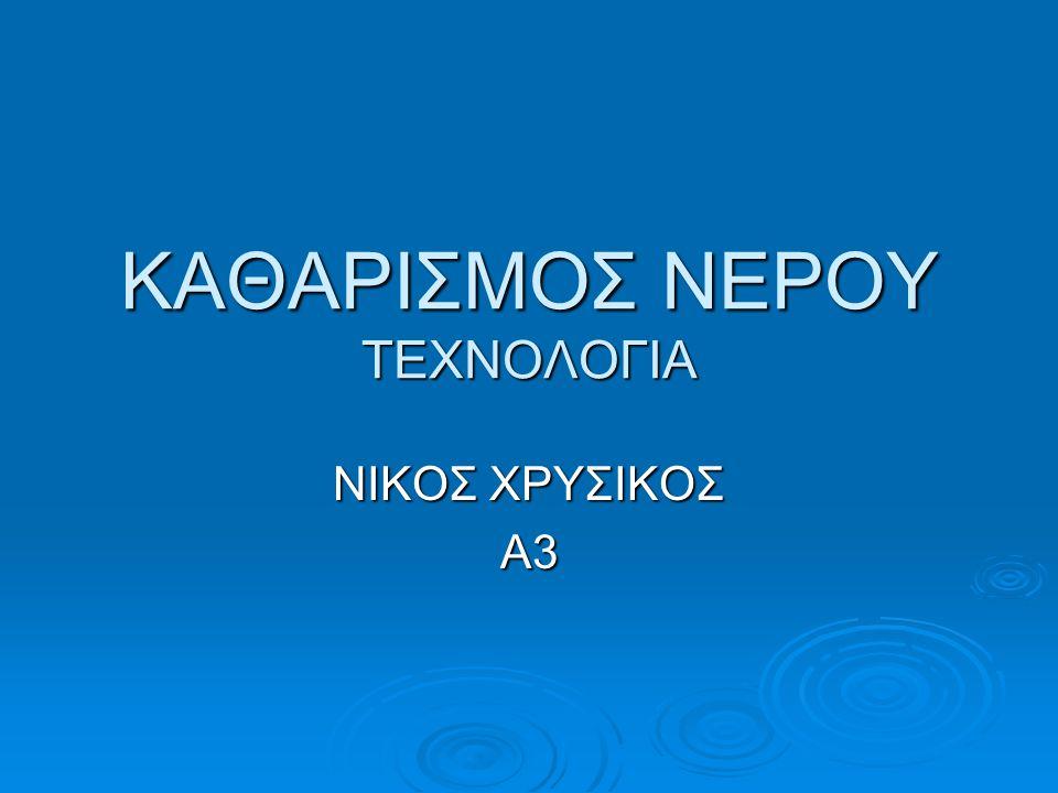 ΚΑΘΑΡΙΣΜΟΣ ΝΕΡΟΥ ΤΕΧΝΟΛΟΓΙΑ ΝΙΚΟΣ ΧΡΥΣΙΚΟΣ Α3