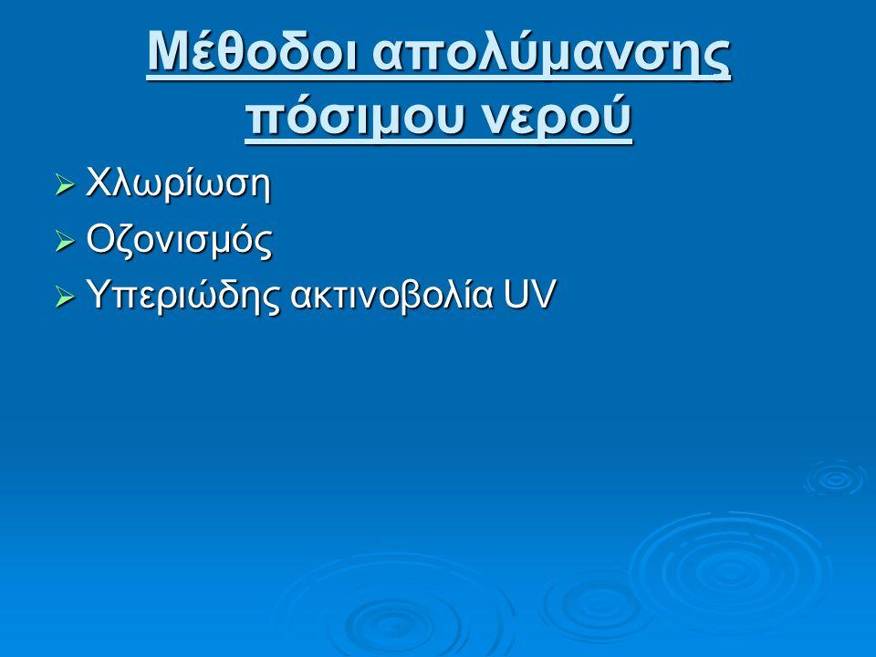 Χλωρίωση Μορφές χλωρίου:  Αέριο (διοξείδιο του χλωρίου)  Υγρό (υποχλωριώδες νάτριο)  Στερεό (υποχλωριώδη άλατα)