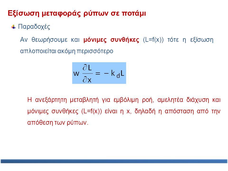 Εξίσωση μεταφοράς ρύπων σε ποτάμι Παραδοχές Αν θεωρήσουμε και μόνιμες συνθήκες (L=f(x)) τότε η εξίσωση απλοποιείται ακόμη περισσότερο Η ανεξάρτητη μετ