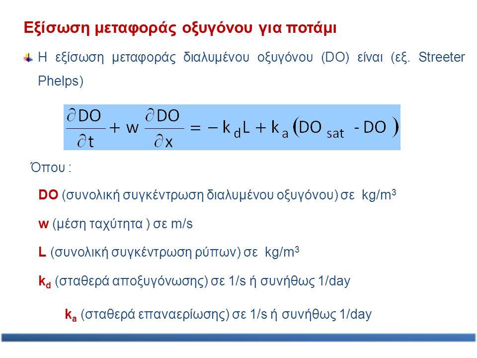 Εξίσωση μεταφοράς οξυγόνου για ποτάμι Η εξίσωση μεταφοράς διαλυμένου οξυγόνου (DO) είναι (εξ. Streeter Phelps) DO (συνολική συγκέντρωση διαλυμένου οξυ