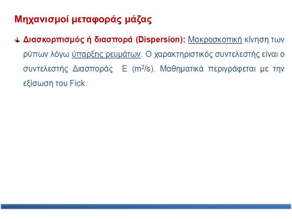 Μηχανισμοί μεταφοράς μάζας Διασκορπισμός ή διασπορά (Dispersion): Μακροσκοπική κίνηση των ρύπων λόγω ύπαρξης ρευμάτων. Ο χαρακτηριστικός συντελεστής ε