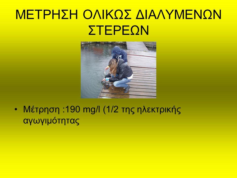ΜΕΤΡΗΣΗ ΟΛΙΚΩΣ ΔΙΑΛΥΜΕΝΩΝ ΣΤΕΡΕΩΝ Μέτρηση :190 mg/l (1/2 της ηλεκτρικής αγωγιμότητας