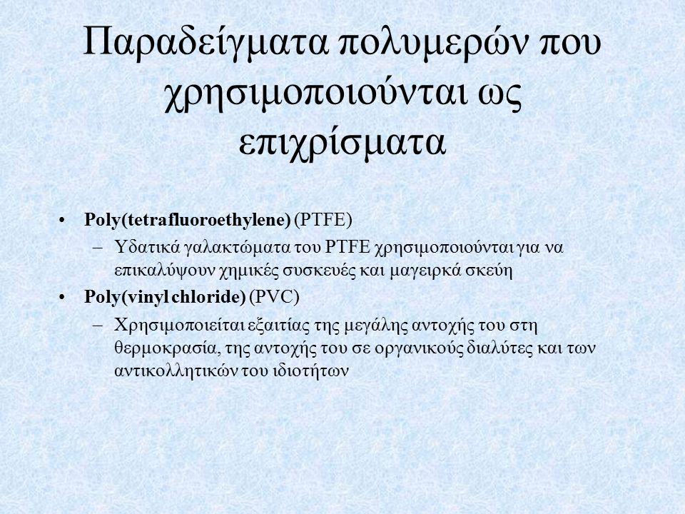 Παραδείγματα πολυμερών που χρησιμοποιούνται ως επιχρίσματα Poly(tetrafluoroethylene) (PTFE) –Υδατικά γαλακτώματα του PTFE χρησιμοποιούνται για να επικαλύψουν χημικές συσκευές και μαγειρκά σκεύη Poly(vinyl chloride) (PVC) –Χρησιμοποιείται εξαιτίας της μεγάλης αντοχής του στη θερμοκρασία, της αντοχής του σε οργανικούς διαλύτες και των αντικολλητικών του ιδιοτήτων