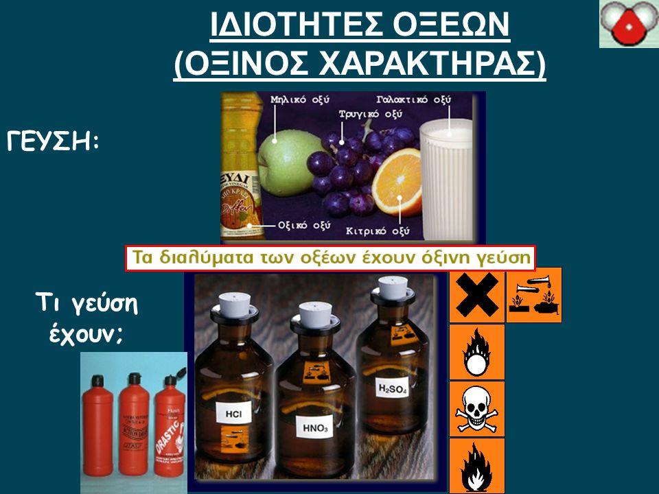 Αντίδραση οξέων με ΑΝΘΡΑΚΙΚΑ ΑΛΑΤΑ: π.χ. Νa 2 CO 3 σόδα, CaCO 3 μάρμαρο