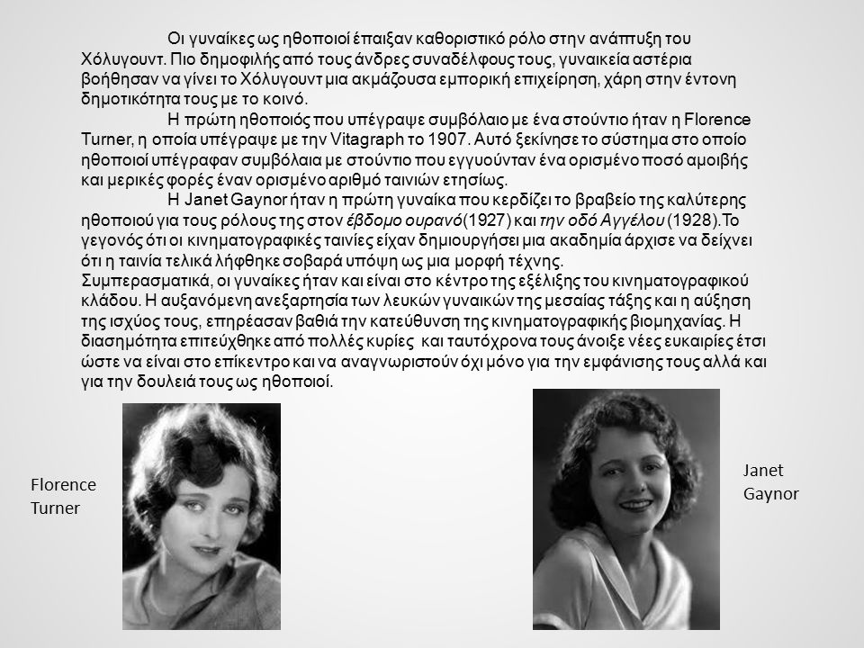 Οι γυναίκες ως ηθοποιοί έπαιξαν καθοριστικό ρόλο στην ανάπτυξη του Χόλυγουντ.