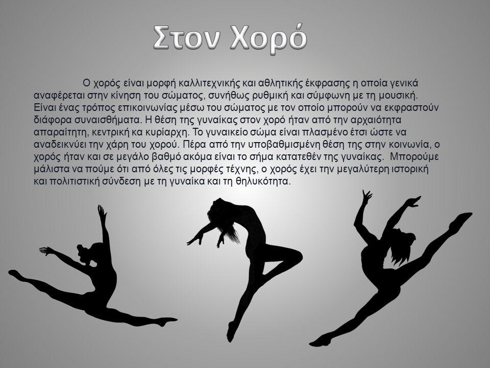 Ο χορός είναι μορφή καλλιτεχνικής και αθλητικής έκφρασης η οποία γενικά αναφέρεται στην κίνηση του σώματος, συνήθως ρυθμική και σύμφωνη με τη μουσική.