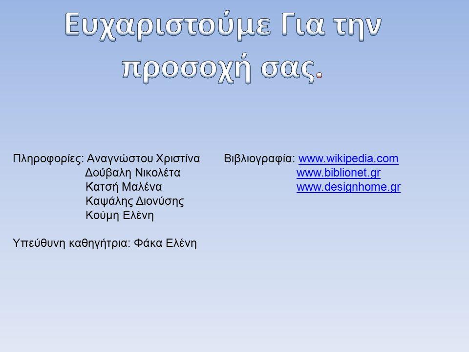 Πληροφορίες: Αναγνώστου Χριστίνα Δούβαλη Νικολέτα Κατσή Μαλένα Καψάλης Διονύσης Κούμη Ελένη Υπεύθυνη καθηγήτρια: Φάκα Ελένη Βιβλιογραφία: www.wikipedia.comwww.wikipedia.com www.biblionet.gr www.designhome.gr