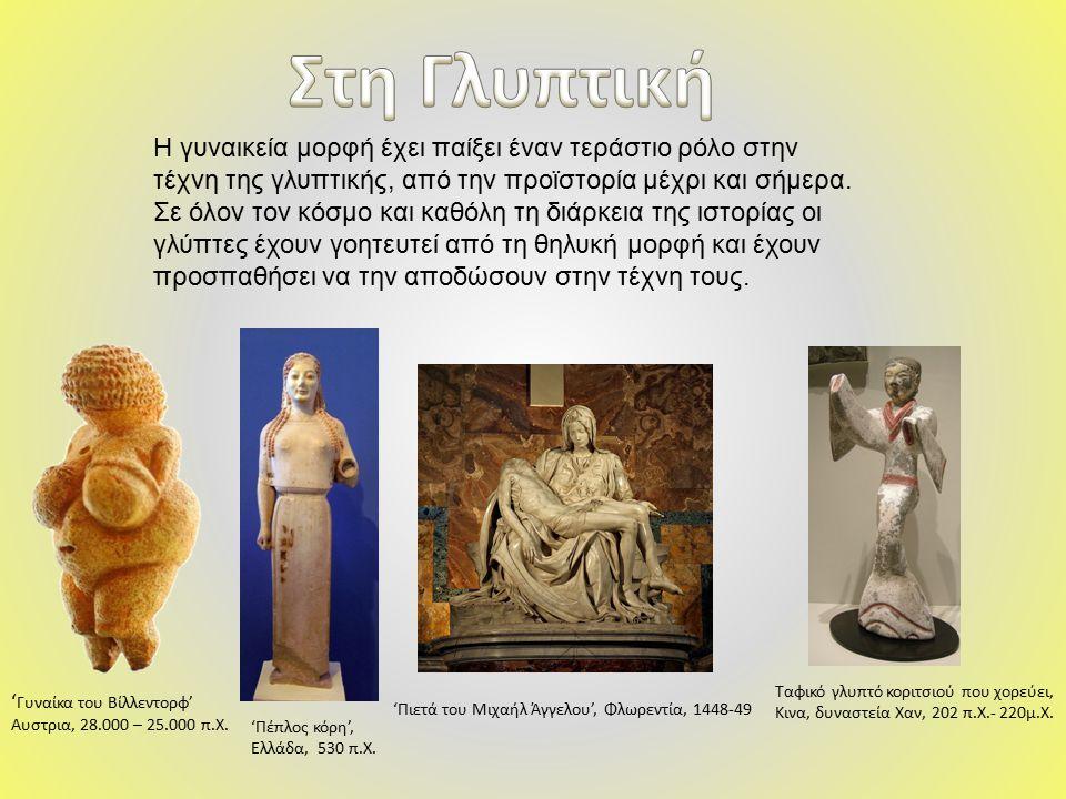 Η γυναικεία μορφή έχει παίξει έναν τεράστιο ρόλο στην τέχνη της γλυπτικής, από την προϊστορία μέχρι και σήμερα.